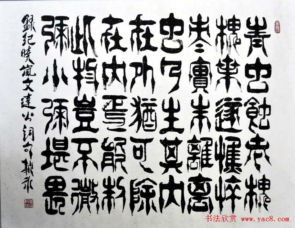 5oi35aSW6L Q5Yqo_李的篆体字 篆体字 篆体字