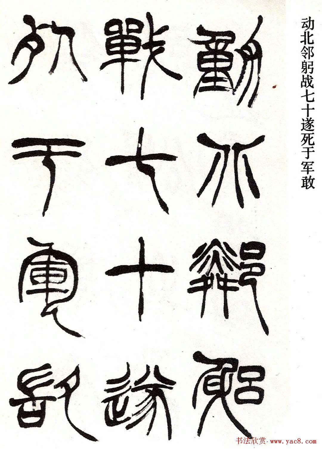 清代徐三庚字帖《篆书册》(17)图片