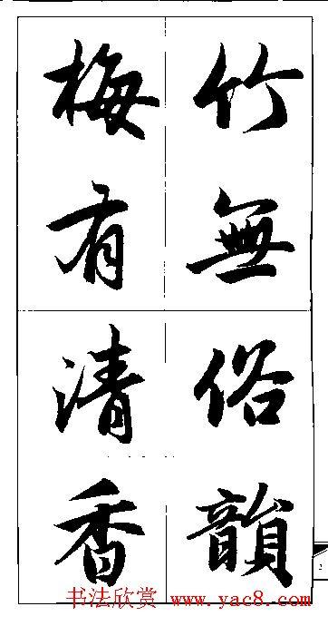 赵孟頫行书集字楹联欣赏书法专题书法欣赏