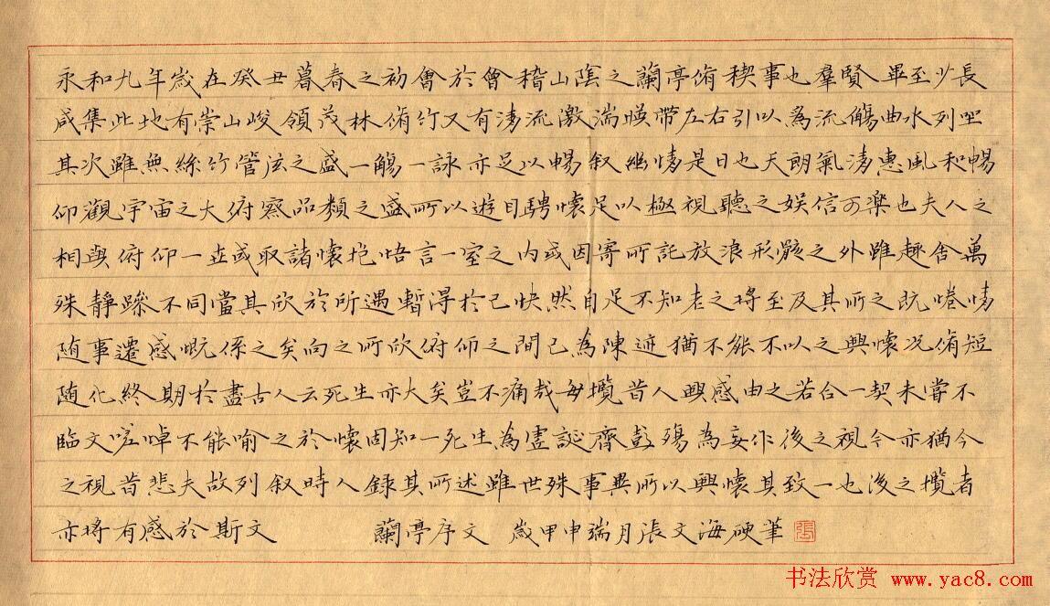 硬笔书法作品欣赏《兰亭序》图片