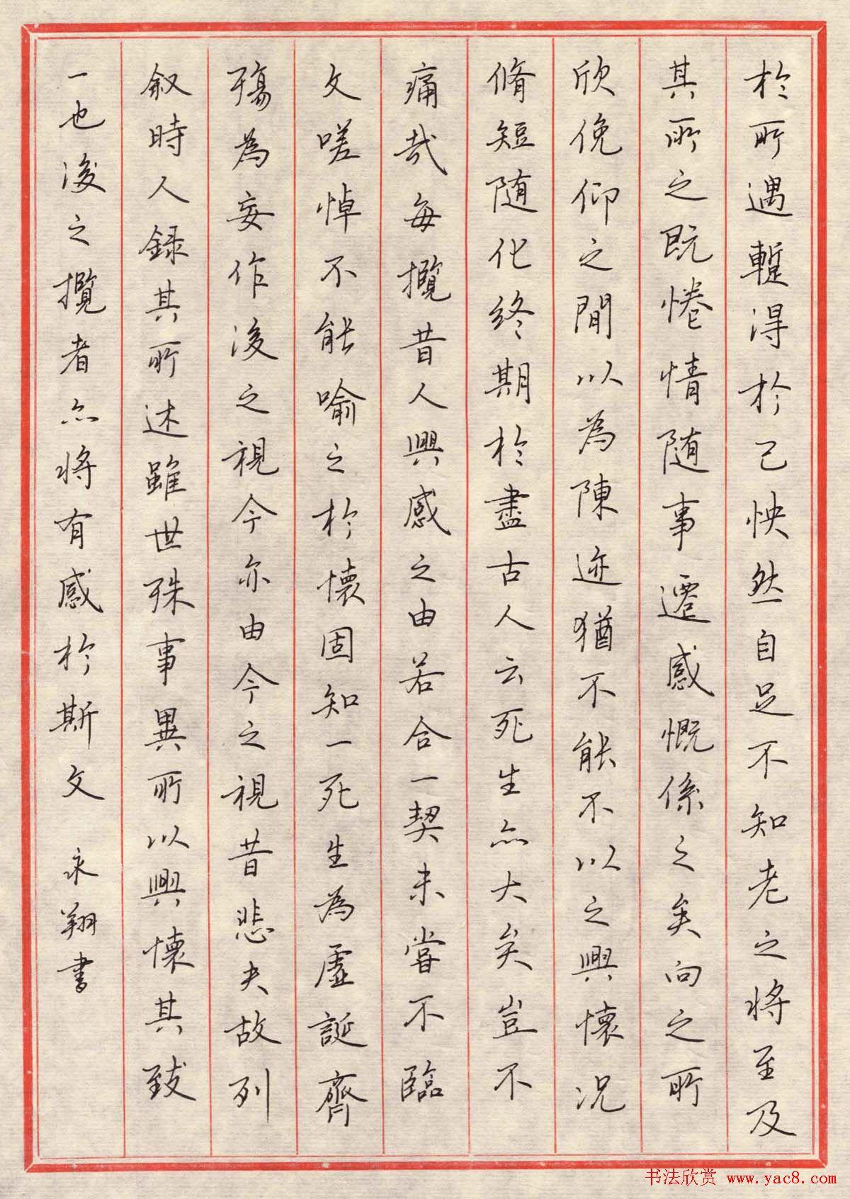 硬笔书法作品欣赏《兰亭序》(3)图片