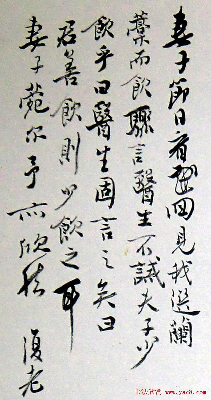 欣赏 9-6 刘艺书法艺术作品网络展高清大图 8-29 名人墨迹展览刘海粟
