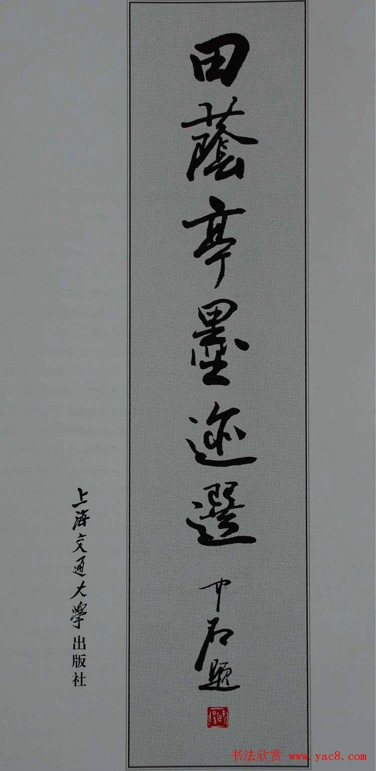 书法图书下载《田荫亭墨迹选》