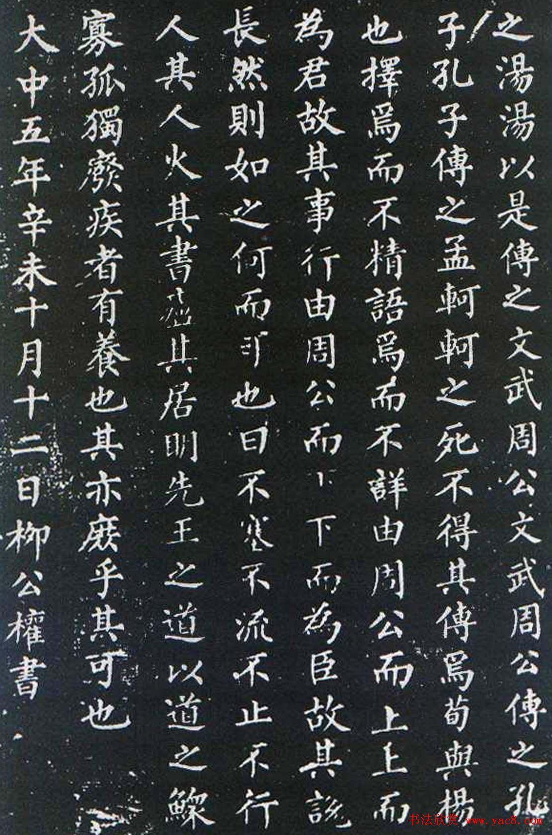 柳公权楷书欣赏《原道碑》图片
