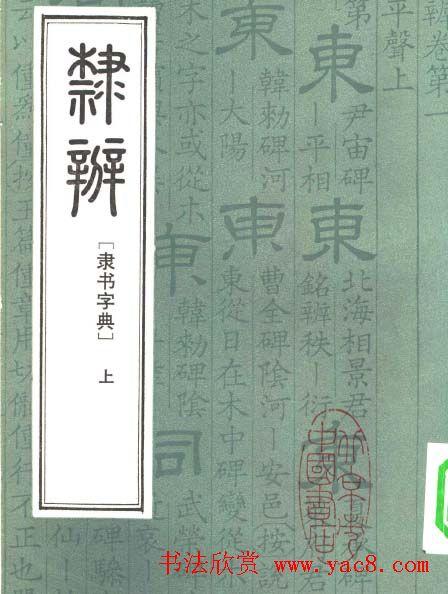 隶书字典《隶辨》上下册合集.pdf