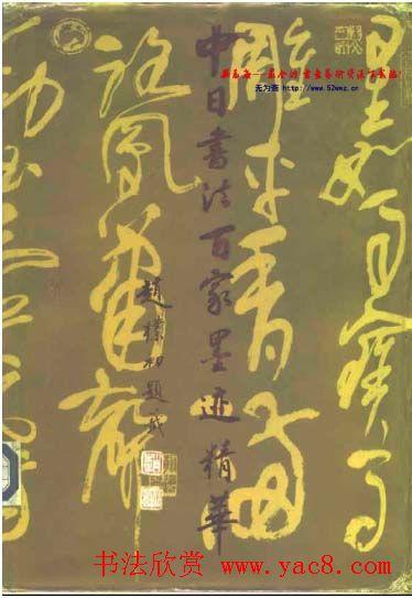 中日书法百家墨迹精华-日本书家作品