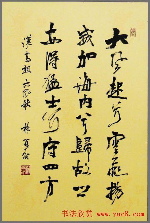字墨人,河北省唐山人,现为中国书协会员、北京书法家协会理事、中