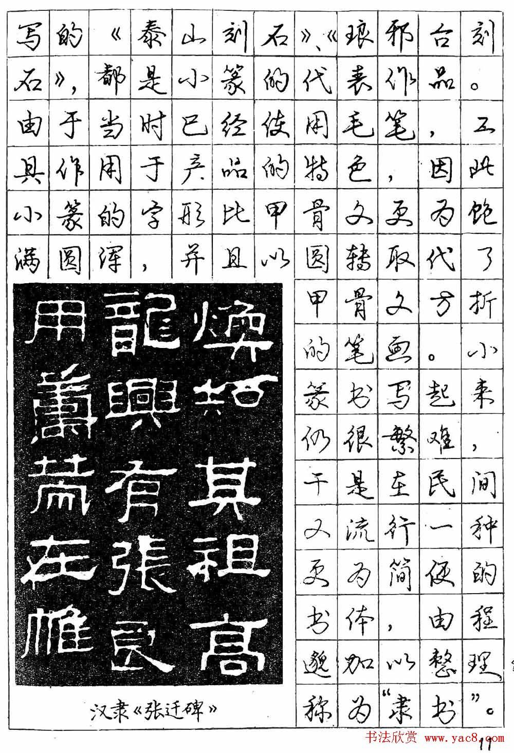 庞中华字帖《怎样练习钢笔行书字》