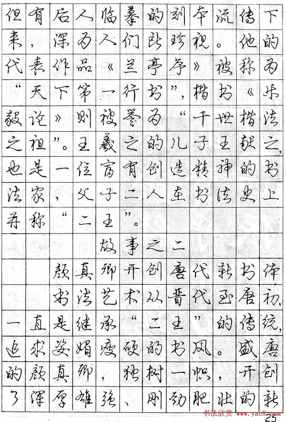 庞中华字帖《怎样练习钢笔行书