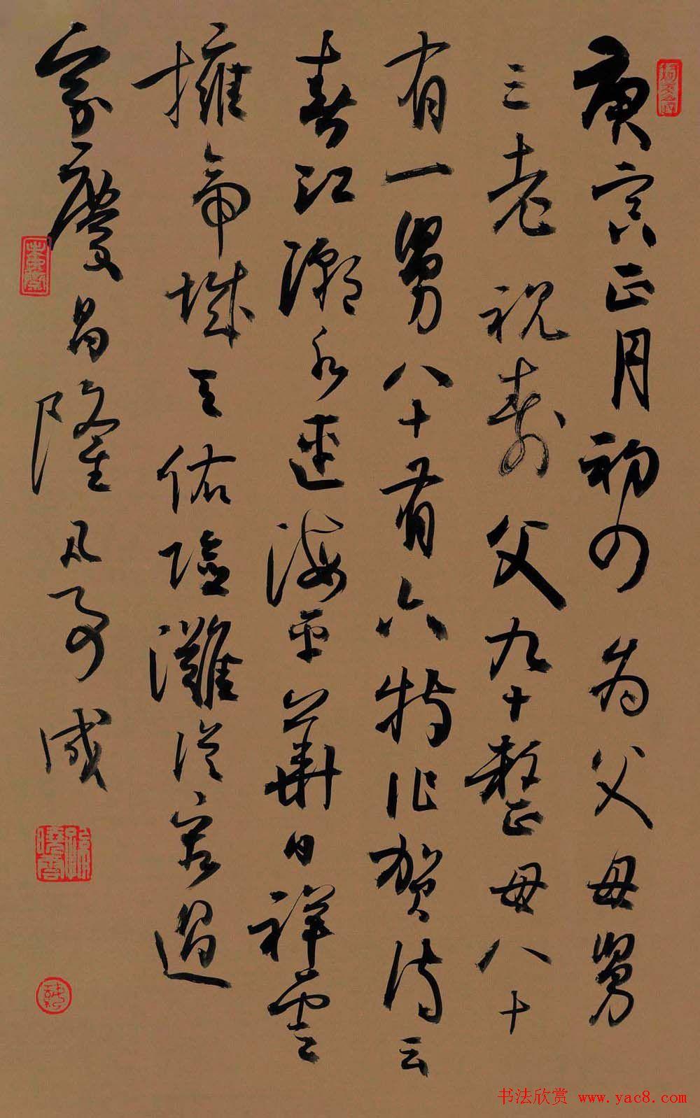 孙晓云书法作品展示专辑 第13页 毛笔书法 书法欣赏图片