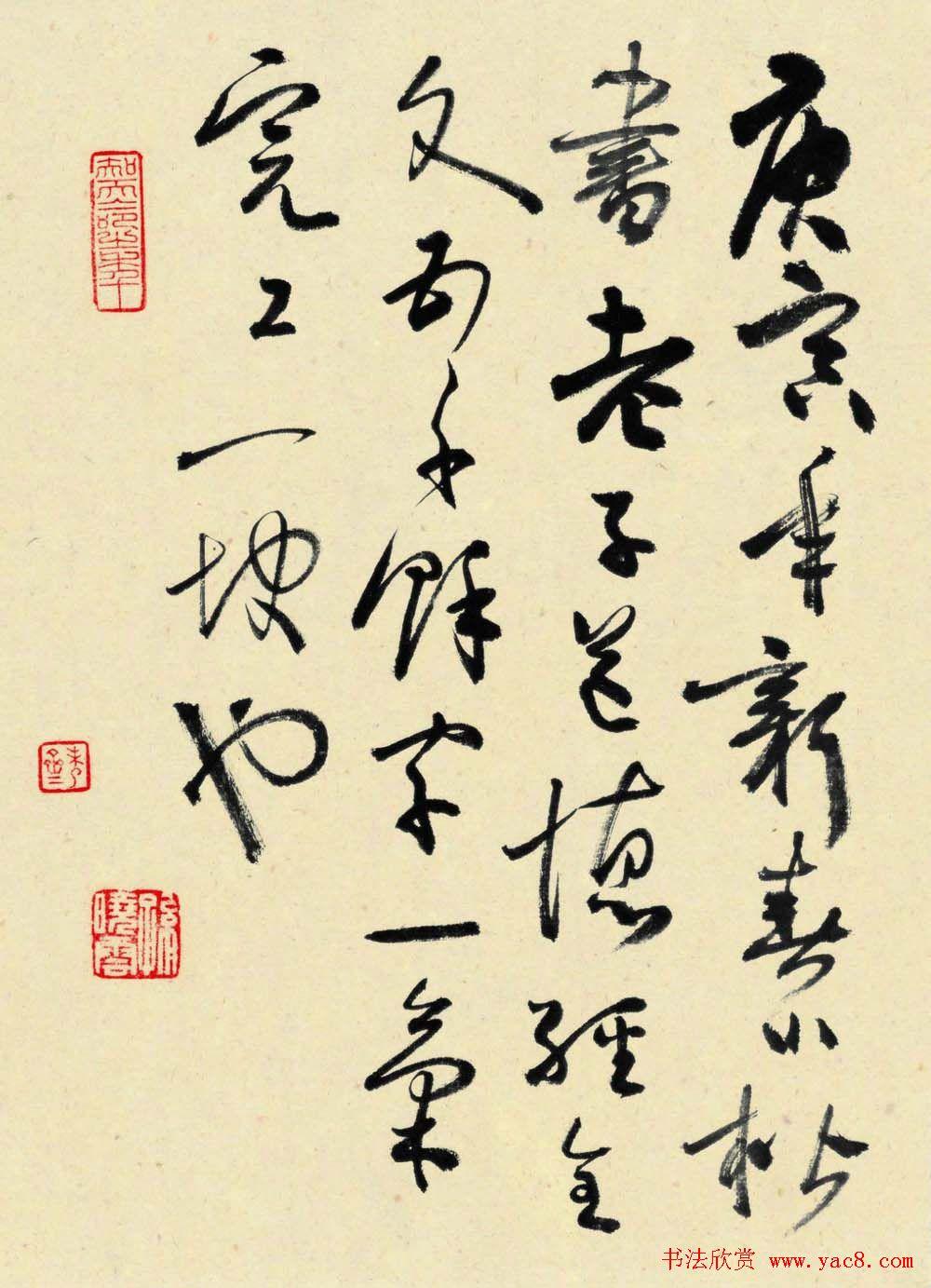 孙晓云书法作品展示专辑 第14页 毛笔书法 书法欣赏图片