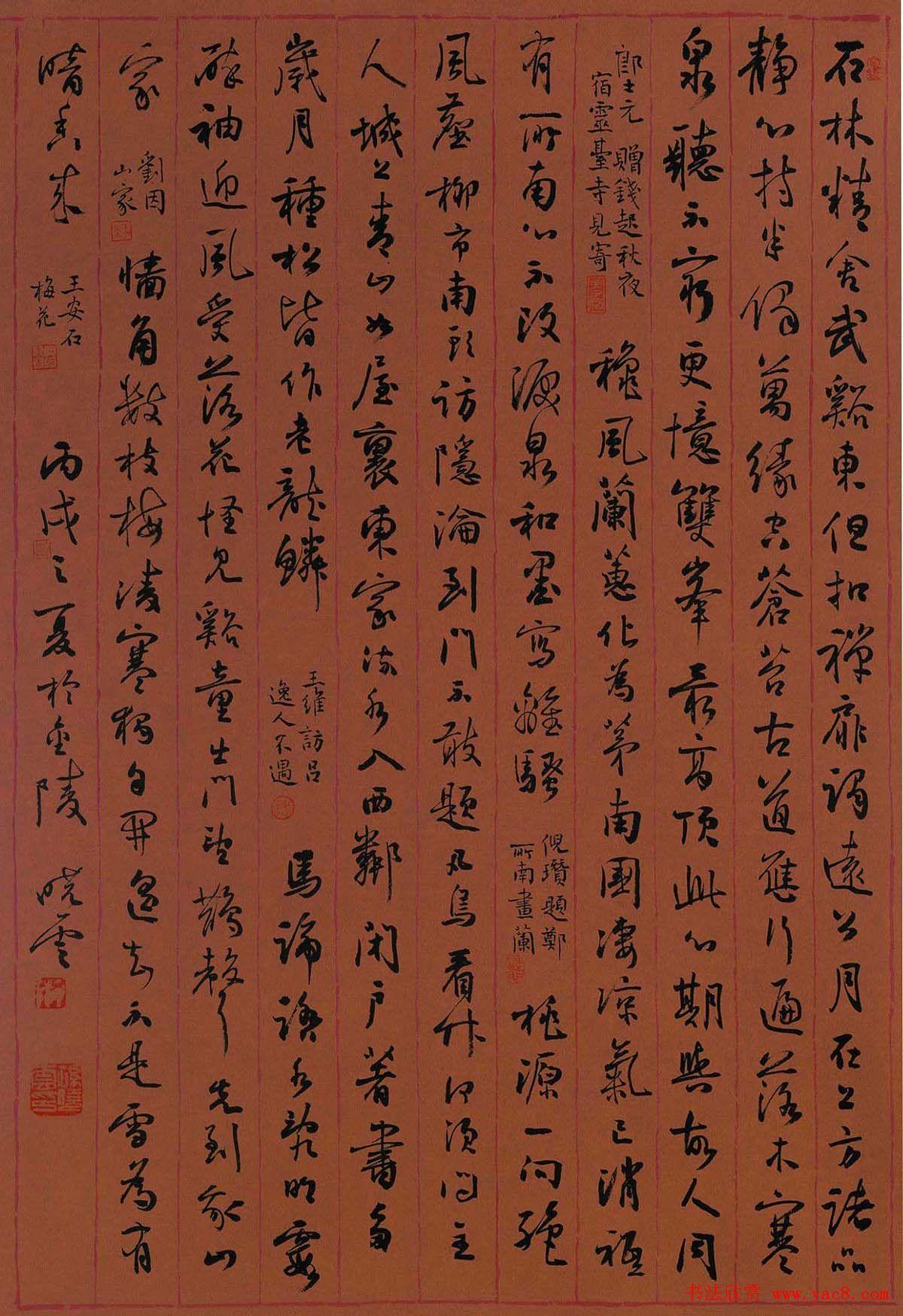 孙晓云书法作品展示专辑 第17页 毛笔书法 书法欣赏图片