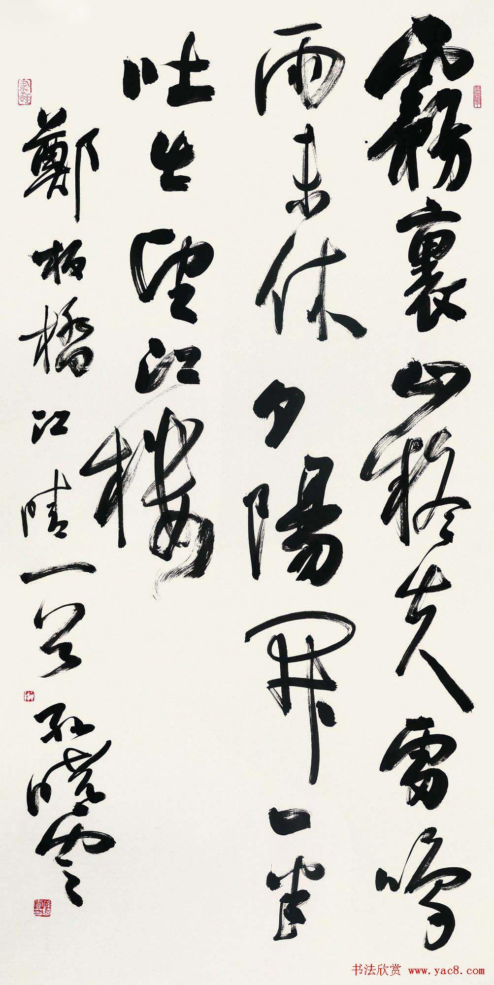孙晓云书法作品展示专辑 第24页 毛笔书法 书法欣赏图片