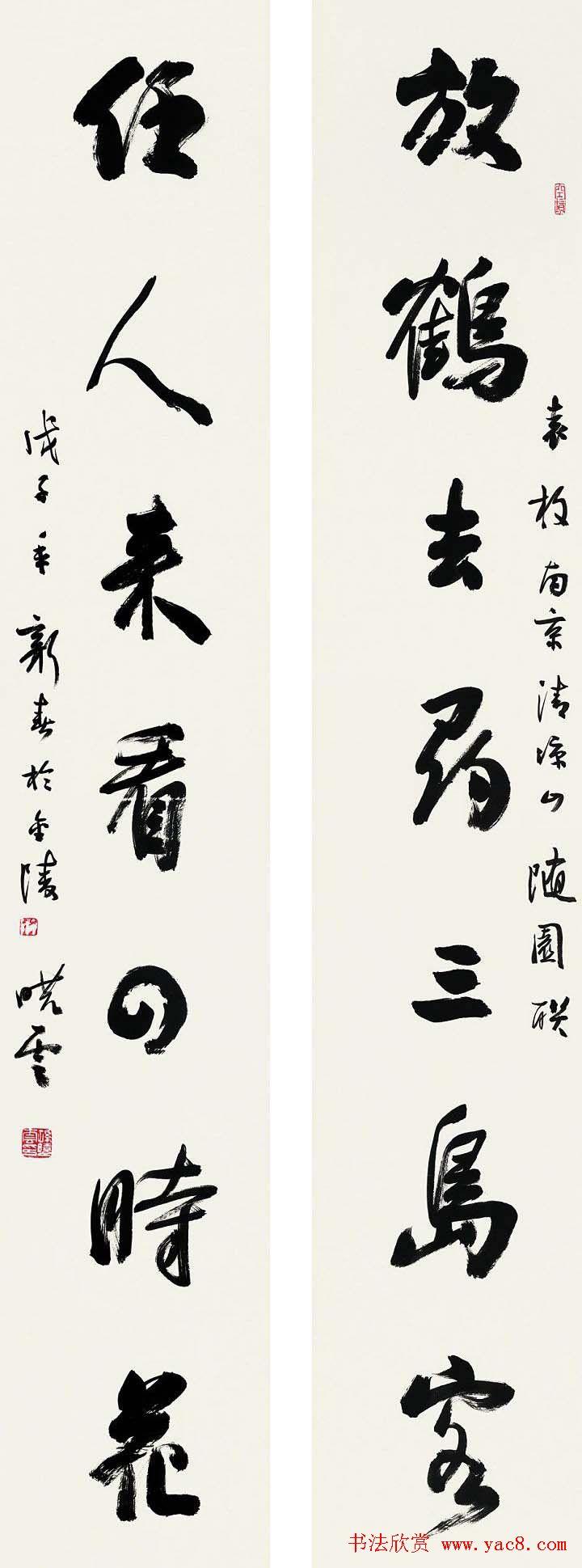 孙晓云书法作品展示专辑 第30页 毛笔书法 书法欣赏图片
