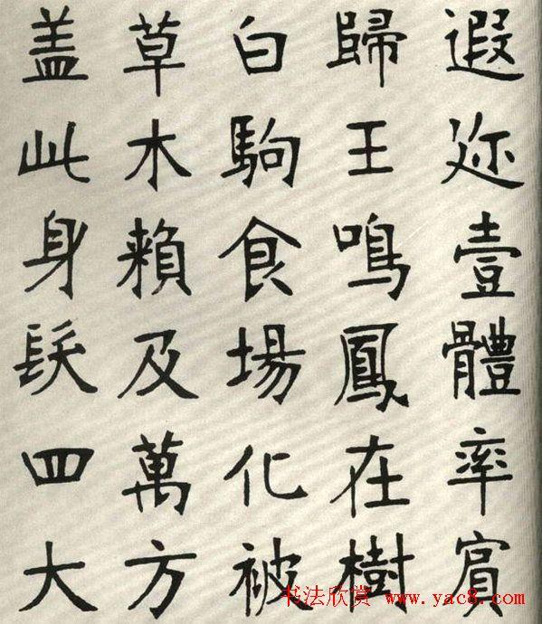 张裕钊楷书字帖欣赏 千字文 第5页 楷书字帖 书法欣赏