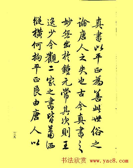 赵孟頫书法欣赏 续书谱 5