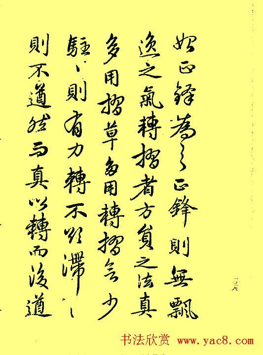 赵孟頫书法欣赏 续书谱 颜柳欧赵 名家书法 第12页 书法欣赏
