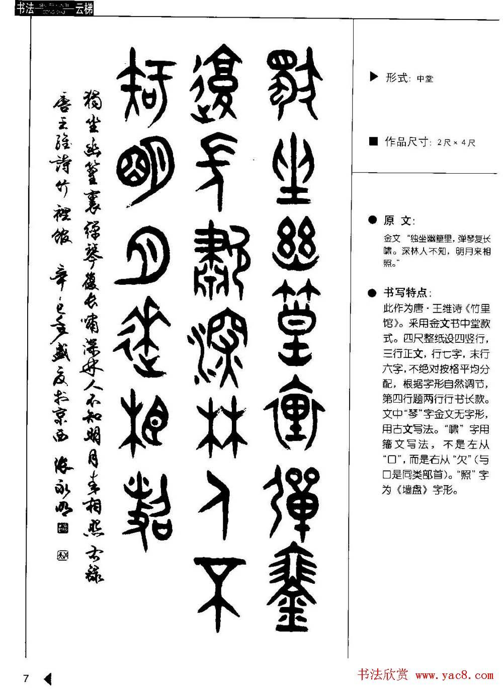 张永明篆书字帖 篆书诗词50例 第9页 篆书字帖 书法欣赏