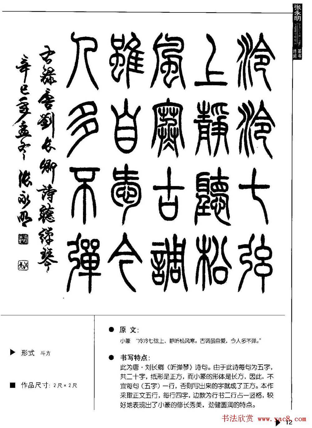 张永明篆书字帖 篆书诗词50例 第14页 篆书字帖 书法欣赏