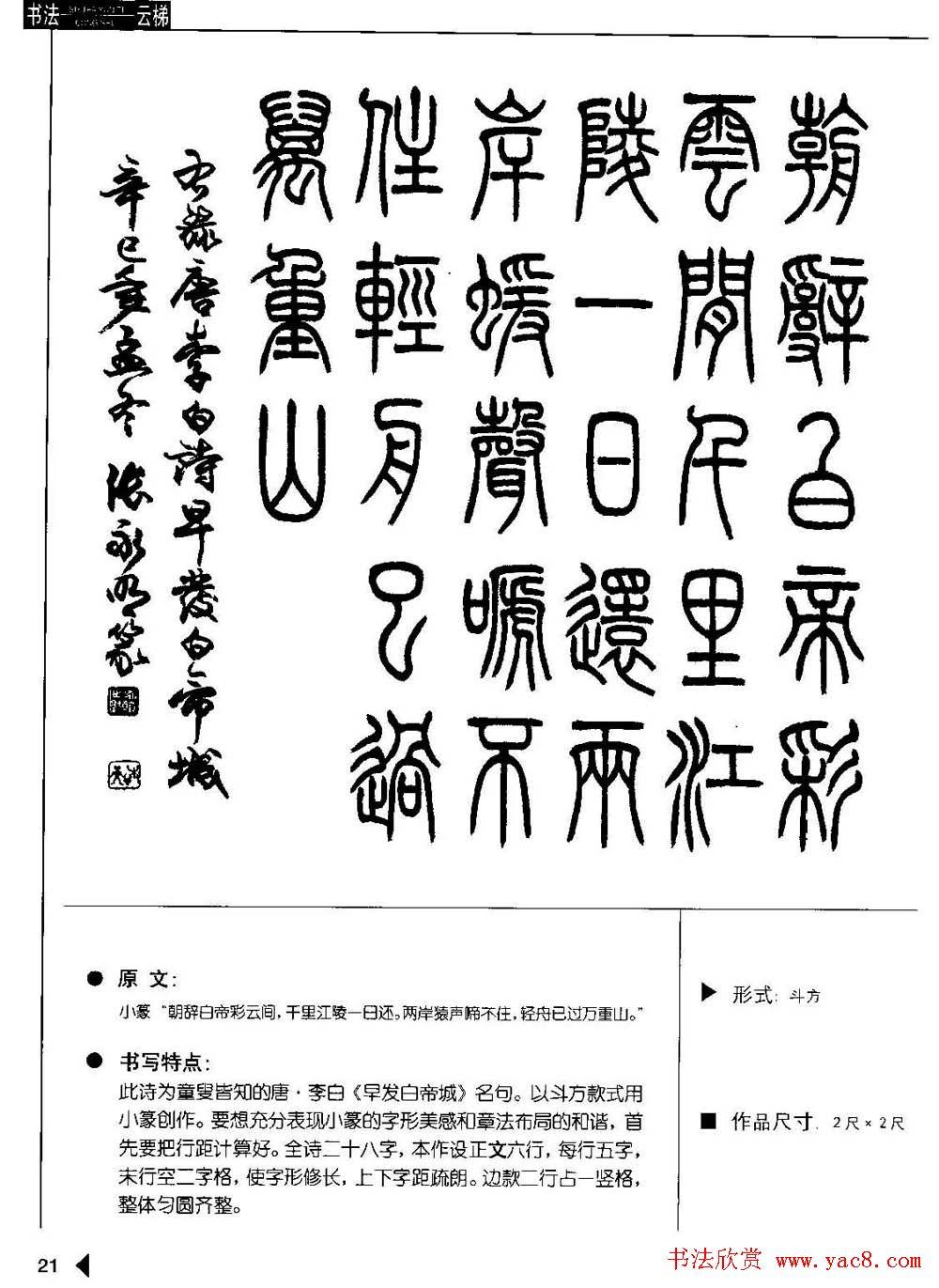张永明篆书字帖 篆书诗词50例 第23页 篆书字帖 书法欣赏