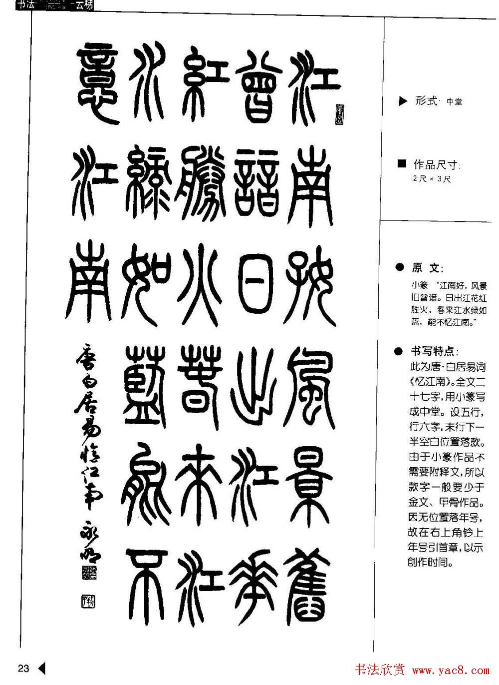 张永明篆书字帖 篆书诗词50例 第25页 篆书字帖 书法欣赏