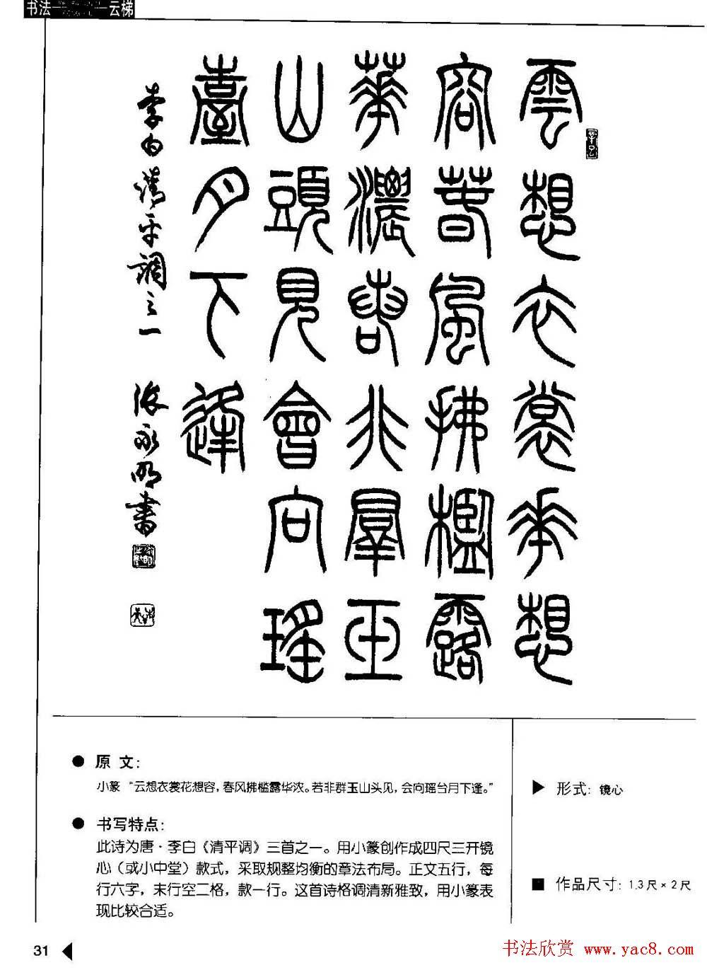 张永明篆书字帖 篆书诗词50例 第33页 篆书字帖 书法欣赏