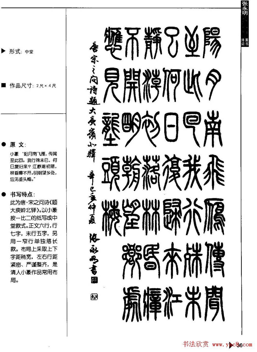 张永明篆书字帖《篆书诗词50例》(38)图片