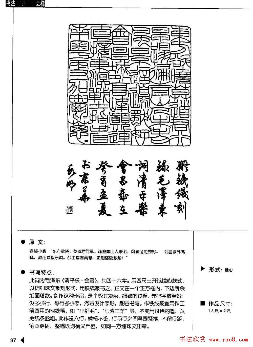 张永明篆书字帖 篆书诗词50例 第39页 篆书字帖 书法欣赏