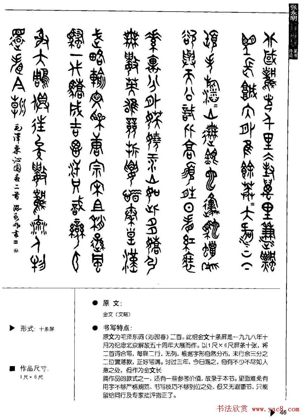 张永明篆书字帖 篆书诗词50例 第48页 篆书字帖 书法欣赏