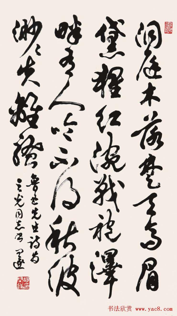 上海中国画院美术馆_胡问遂书法作品网络展示专辑 - 第2页 _毛笔书法_书法欣赏