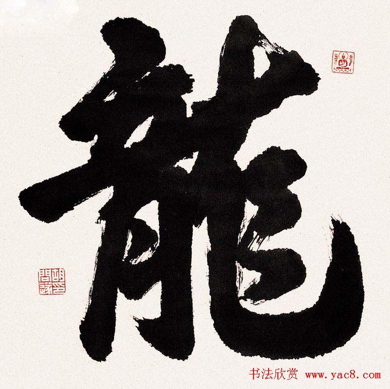 胡问遂书法作品网络展示专辑 第4页 毛笔书法 书法欣赏图片