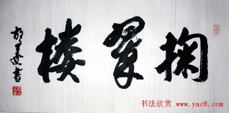 胡问遂书法作品网络展示专辑 第5页 毛笔书法 书法欣赏图片