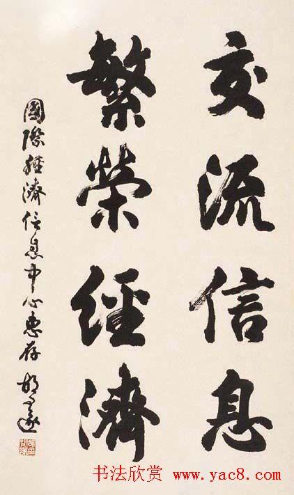 胡问遂书法作品网络展示专辑 第13页 毛笔书法 书法欣赏图片