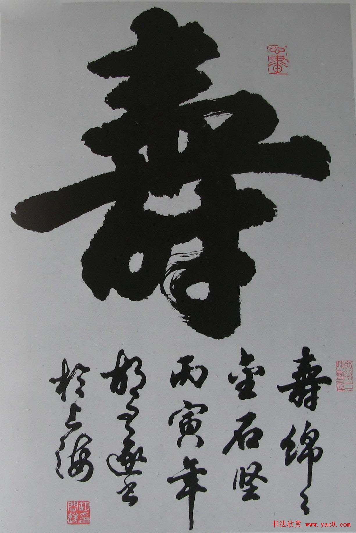 胡问遂书法作品网络展示专辑 第17页 毛笔书法 书法欣赏图片