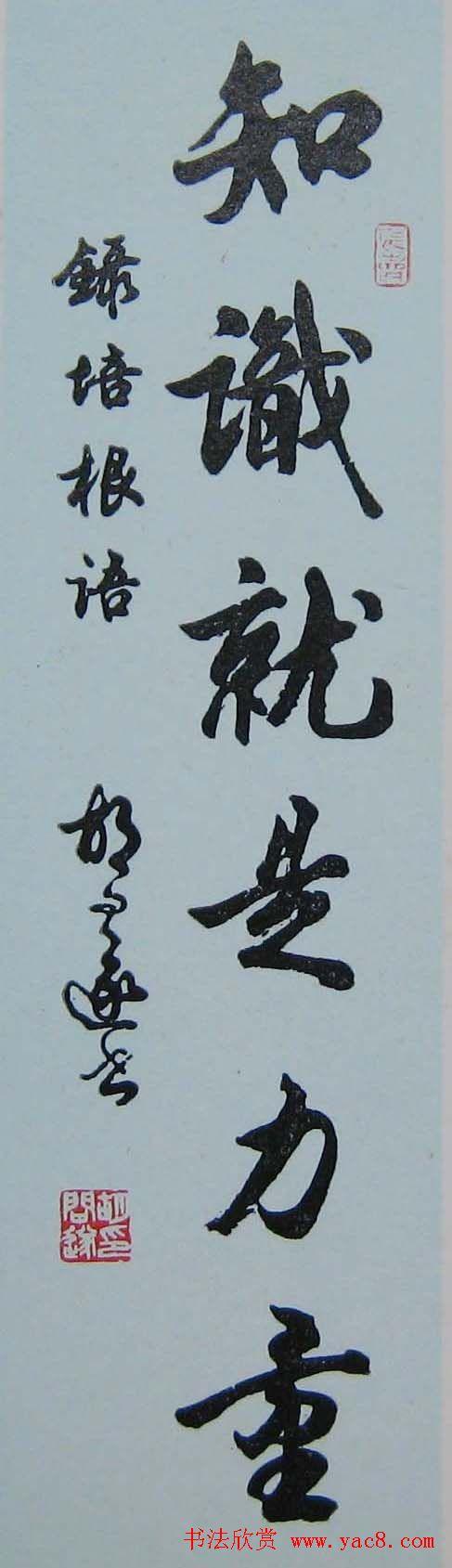 胡问遂书法作品网络展示专辑 第20页 毛笔书法 书法欣赏图片