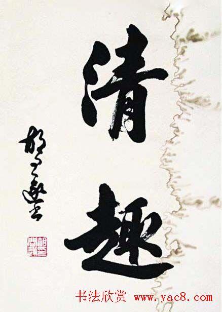 胡问遂书法作品网络展示专辑 第34页 毛笔书法 书法欣赏图片