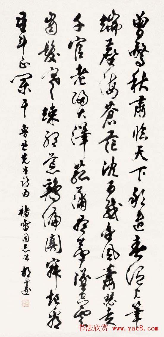 胡问遂书法作品网络展示专辑 第35页 毛笔书法 书法欣赏图片