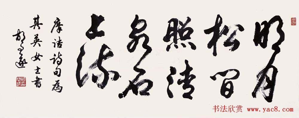 胡问遂书法作品网络展示专辑 第41页 毛笔书法书法欣赏图片