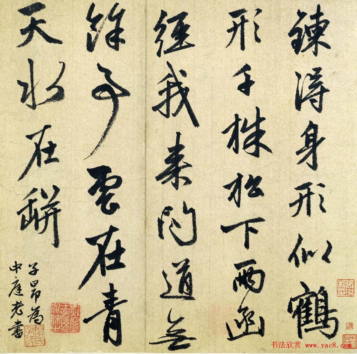 赵孟頫行书作品《李翱七言绝句诗》