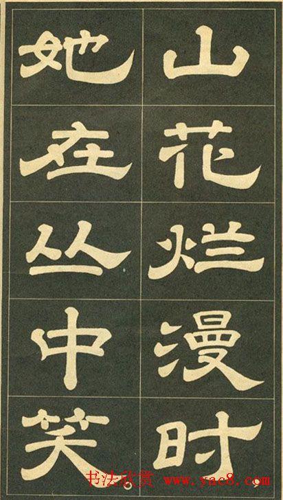 隶书字帖欣赏毛主席诗词五首(10)图片