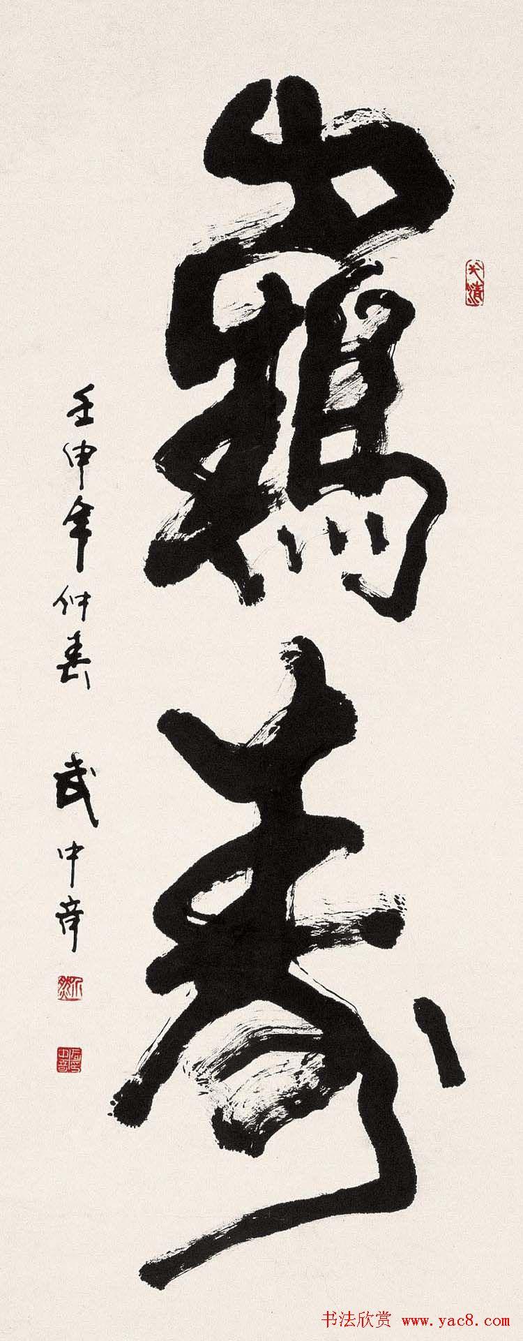 武中奇毛笔书法作品展示专辑