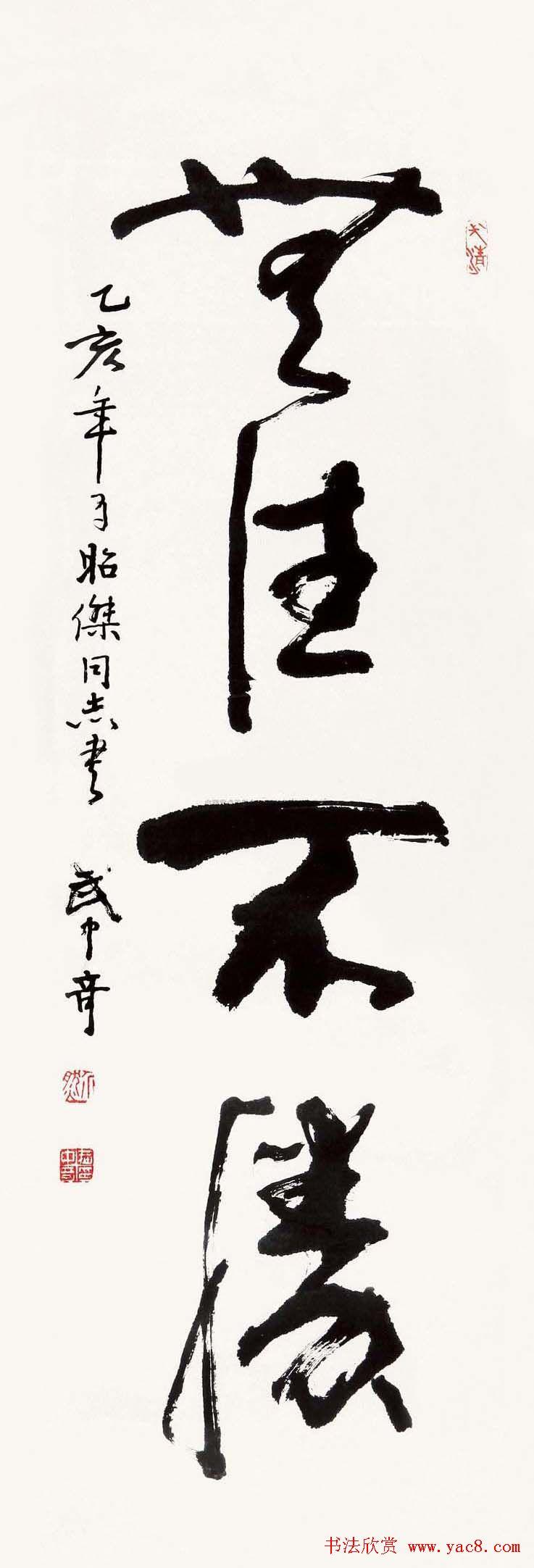 武中奇毛笔书法作品展示专辑 第4页 毛笔书法 书法欣赏图片
