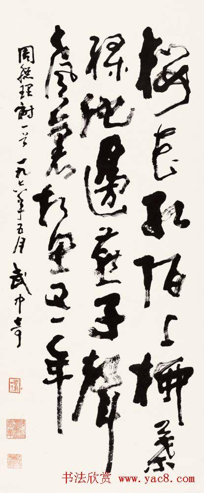 武中奇毛笔书法作品展示专辑 第10页 毛笔书法 书法欣赏图片