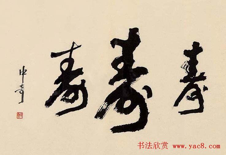 武中奇毛笔书法作品展示专辑 第13页 毛笔书法 书法欣赏图片