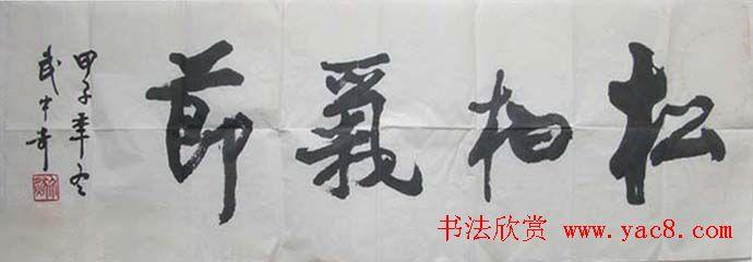 武中奇毛笔书法作品展示专辑 第14页 毛笔书法 书法欣赏图片