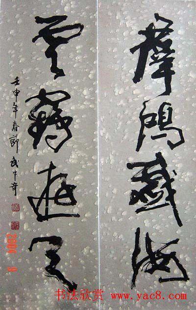 武中奇毛笔书法作品展示专辑 第18页 毛笔书法 书法欣赏图片