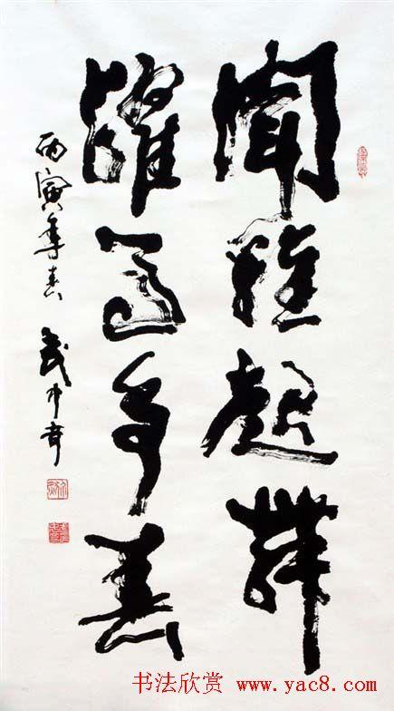 武中奇毛笔书法作品展示专辑 第49页 毛笔书法 书法欣赏图片