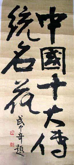 武中奇毛笔书法作品展示专辑 第50页 毛笔书法 书法欣赏图片