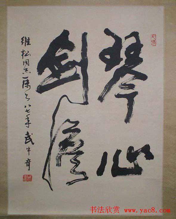 武中奇毛笔书法作品展示专辑 第53页 毛笔书法 书法欣赏图片