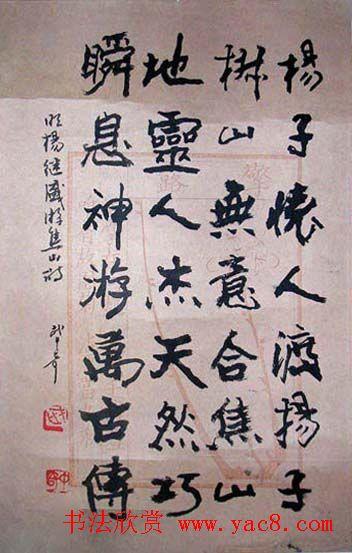武中奇毛笔书法作品展示专辑 第55页 毛笔书法 书法欣赏图片